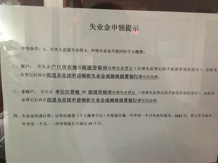 【自愿离职能申领失业保险吗2016】