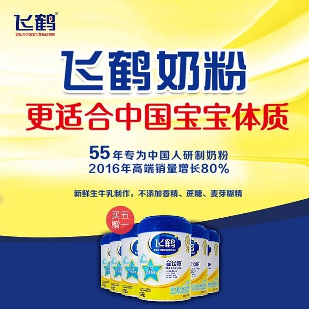 飞鹤乳业香港上市_购物 五花八门  > 飞鹤14     飞鹤14◆★◆飞鹤乳业是中国最早的奶粉