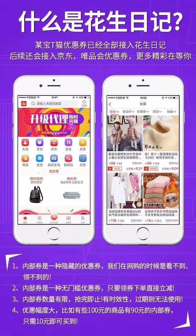 免费领取天猫淘宝优惠卷下载花生日记app,花生日记邀请码是多少?