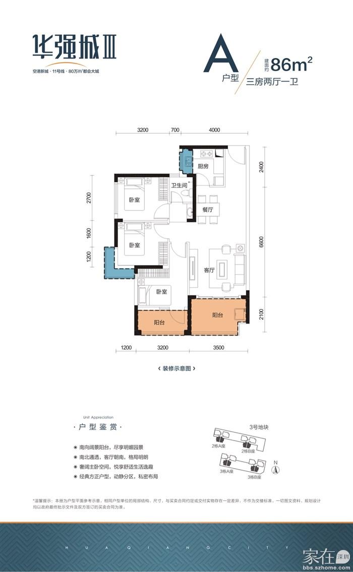 华强城2期户型图
