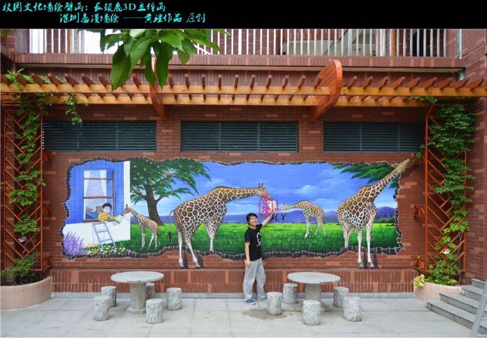 手绘长颈鹿3d立体画