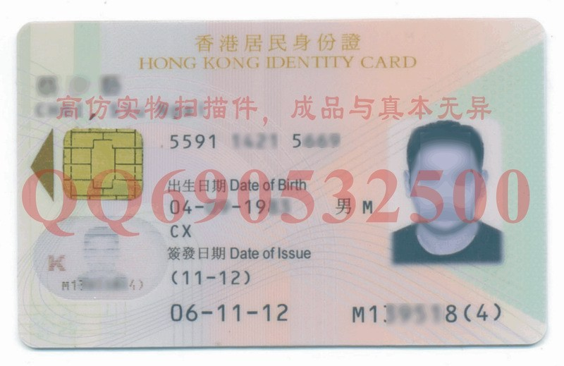 香港身份证样本图片
