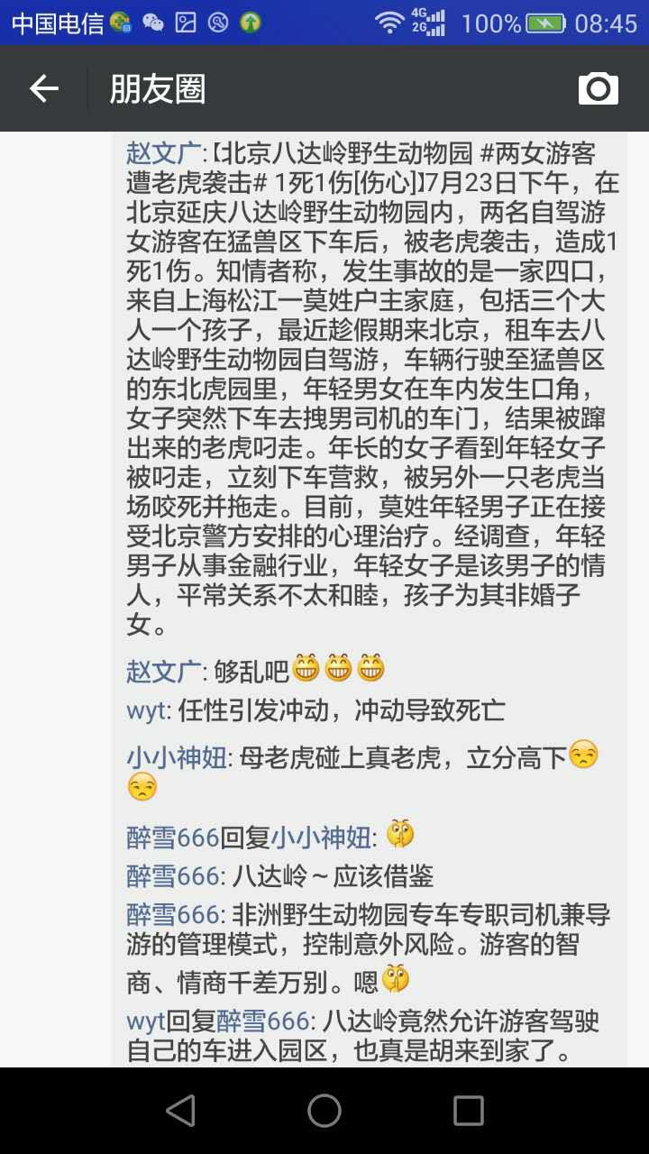 北京八达岭野生动物园两女游客下车遭老虎袭击
