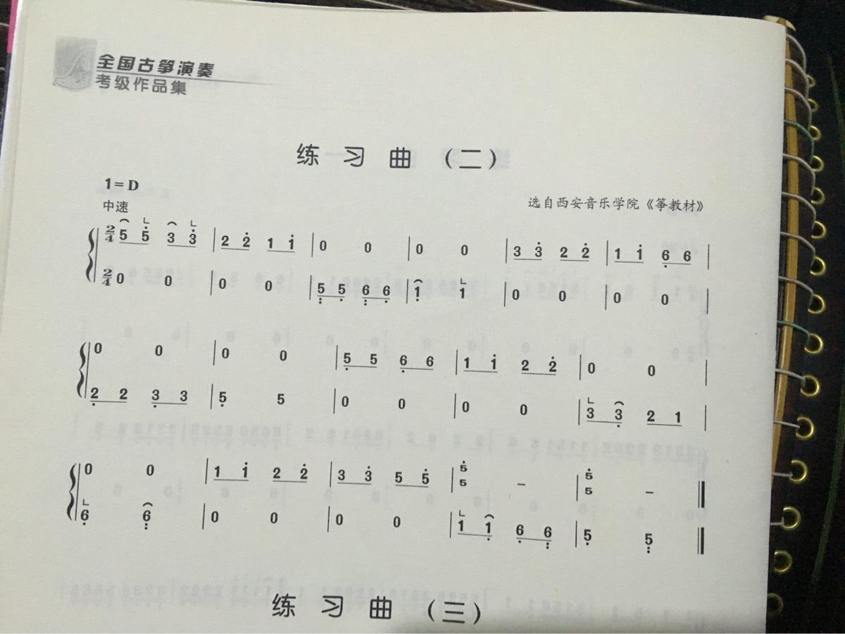 一首简单的练习曲《练习曲二》+《三十三板》+《紫竹调》.