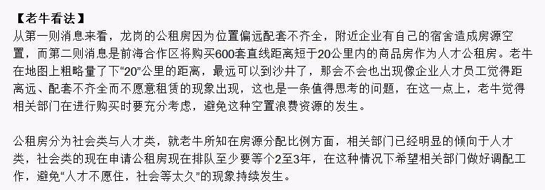 传说中龙岗最美的公租房——悦龙华府(持续更新 ...