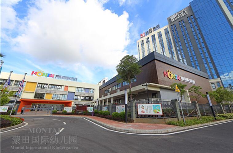 蒙田国际幼儿园外景图