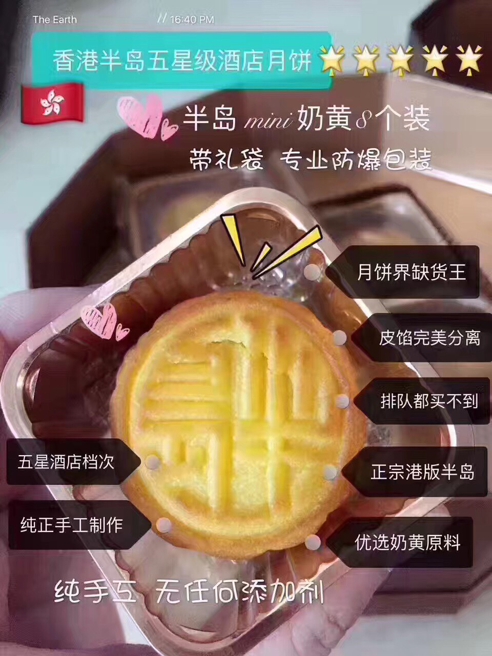 香港半岛月饼现团购
