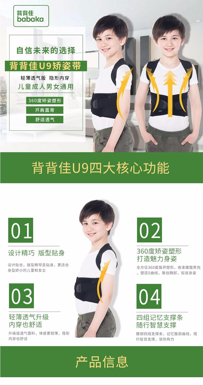 背背佳u9防驼背矫正带怎么样?