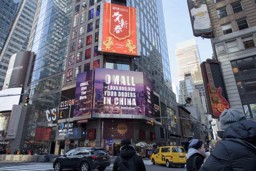 2018年2月13日-16日,洋葱OMALL以一幅紫色惊艳创意海报,再次亮相美国时代广场这是自2017农历新年首秀时代广场巨幕,时隔一年后的第二次亮相。醒目的英文slogan无不自信地向美国人民传递着:洋葱OMALL将一如既往地向世界品牌敞开怀抱~ 洋葱OMALL等于中国10亿订单,简短有力的广告语,是不是让你又梦回2017洋葱让13亿中国人知道你。广告语的异曲同工,蕴含洋葱OMALL的初心,即希望让更多美国品牌商、世界品牌商知道洋葱OMALL,进而与洋葱OMALL携手,一同满足中国消费者在