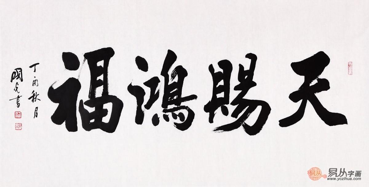 刘炳森弟子于国光四字书法《天赐鸿福》 (作品来源:易从网)图片